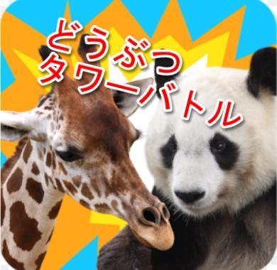"""動物タワーバトル アプリ """"どう森超え""""の声も"""
