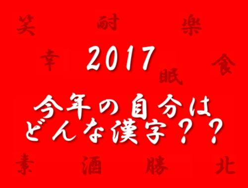 今年の自分を漢字一文字で表すと?【2017年】