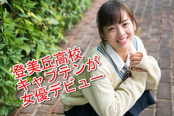 登美丘高校ダンス部の林さん(伊原六花)が女優デビュー