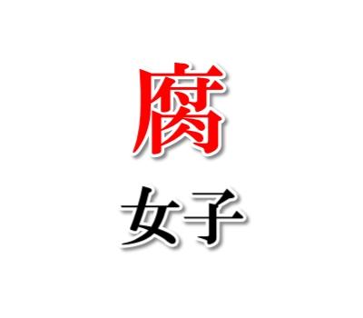 """ねほりんぱほりんが新年早々""""腐女子""""特集"""
